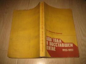 在中国武装斗争的两年1925--1927年回忆录(俄文原版)