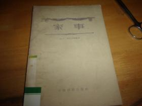 家事---1957年1版1印---馆藏书,品以图为准