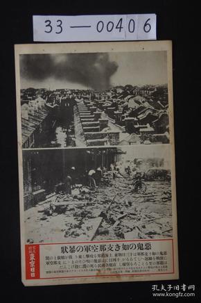 1586 东京日日 写真特报《上海租界内我军空袭日军 以及 空袭后租的街道》  大开写真纸 战时特写 尺寸:46.7*30.8cm
