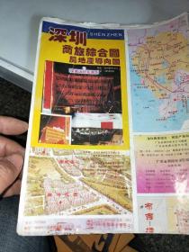 深圳商旅综合图 、房产导向图