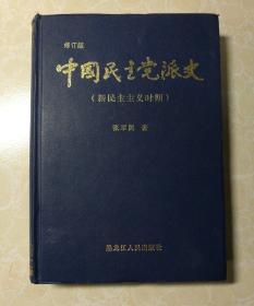 中国民主党派史:新民主主义时期