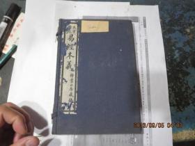 线装书1879   大字精校《易经本义》 2册全,有函套,品相好