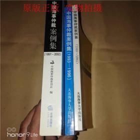 中国海事仲裁案例集(3本合售)1989~1992。1993-1996。1997~2002