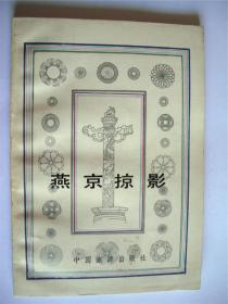 E0607诗人阵容钤印签赠本《燕京掠影》中国旅游出版社787X1092