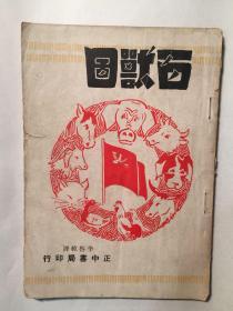 百兽图 ( George Orwell 原著《 Animal Farm》,李启纯 译,这是梁实秋先生笔名。1956年初版,平装,繁体竖排。美国快递直邮)