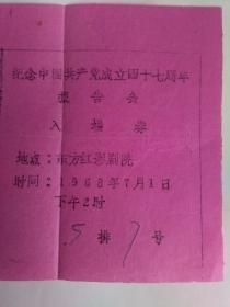 《纪念中国共产党成立四十七周年报告会入场券》