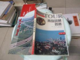 青岛风景名胜   版权页缺失  内容完整   33号柜