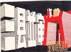 徐鳳仙/賀顯民主演   堇風甬劇團戲單:《三縣并審》【皇后劇院 32開 10頁】(6)