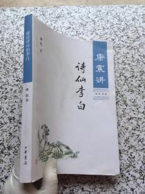 康震讲诗仙李白