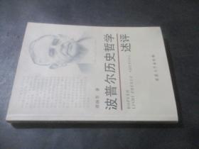 波普尔历史哲学述评  谭杨芳签赠本