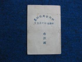 农村信用合作社存款折(1954年定襄南湖乡)