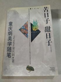 苦日子 甜日子:童庆炳美学随笔(一版一印)