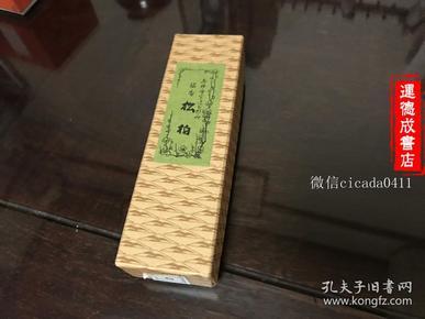 H-0367回流美术 日本香道具 茶道具 炭道具  日本京都松荣堂制 名香 空薰 松柏 炼香丸  低价出售/重60克