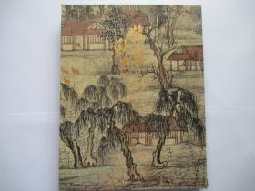 赵孟頫书画院藏品集:鹊华秋色