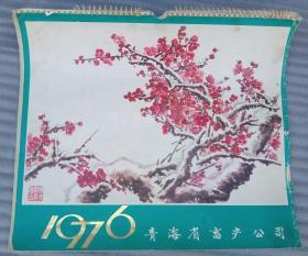 1976年挂历【只有2、3、4、5、12共5个月份的、加上封面共6页】3月份为画家 宋涤 绘《杏花满山春意浓》