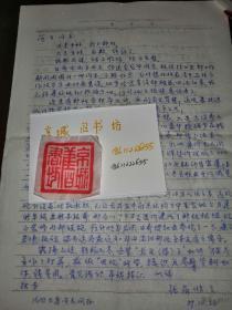 张荫顺信札一通  手稿二页《浅谈老年养生知道》