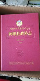 阿坝县政协志(1954-2014)