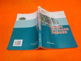 《陆面过程的物理.生化机理和参数化模型》