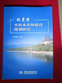 北京市水权水市场建设规划研究   钟玉秀