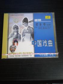 ⅤCD唱片~越剧:碧玉簪(全新塑封)