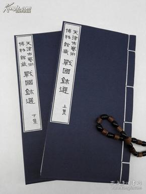 天津市艺术博物馆藏战国印选