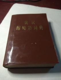 俄汉缩略语词典