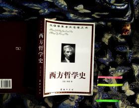 漢譯世界學術名著叢書 西方哲學史