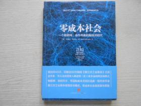 零成本社会 : 一个物联网、合作共赢的新经济时代 : the internet of things, the collaborative commons, and the eclipse of capitalism