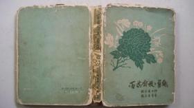 1959年江苏扬州人民出版社出版发行《百花齐放-剪纸》(二版一印)精装本、印3700册
