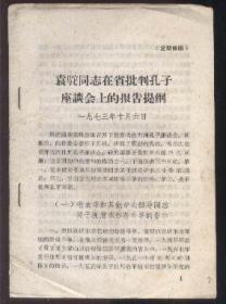 袁驼同志在(山东)省批判孔子座谈会上的报告提纲
