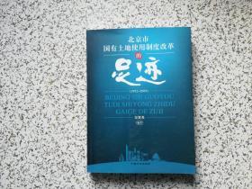 北京市国有土地使用制度改革的足迹  1992-2009