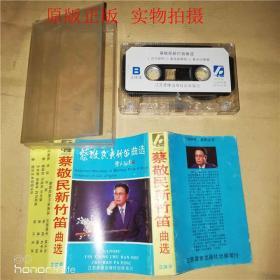 蔡敬民新竹笛曲选   磁带