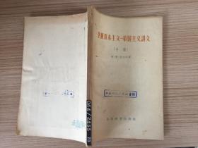垄断资本主义-帝国主义讲义(手稿)