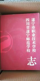 遂宁市职业技术学校四川省遂宁师范学校志(1914-2014)