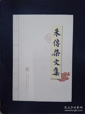 朱传棨文集(朱传棨签赠本)