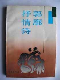 E0609诗人郭廓钤印签赠本《郭廓抒情诗》品相好 青岛出版社初版初印2000册850X1168