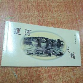 运河之诗,1套18张    邮资明信片(有60分邮资)