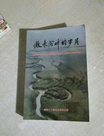 傲来河畔的岁月  黑龙江生产建设兵团二师十七团十二连知青生活纪实