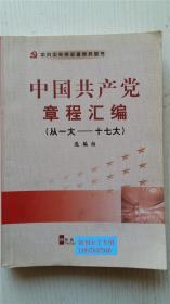 中国共产党章程汇编(从一大-十七大) 选编组 著 中共中央党校出版社 9787503534201
