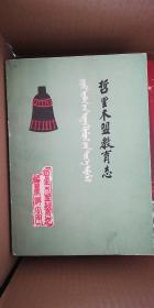 哲里木盟教育志(1636-1986)