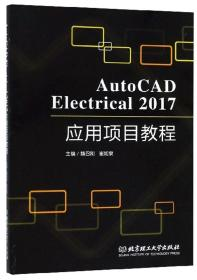 AutoCAD Electrical2017应用项目教程
