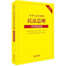 中华人民共和国民法总则(实用解读版)
