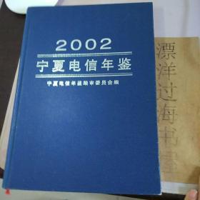 2002宁夏电信年鉴