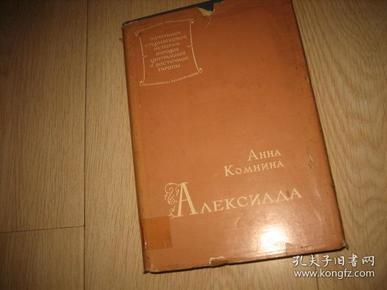 阿列克塞王朝(俄文原版)