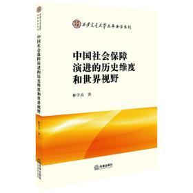 中国社会保障演进的历史维度和世界视野