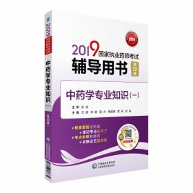 中药学专业知识-2019国家执业药师考试辅导用书-(一)-第13版-赠药师在线20元优惠券