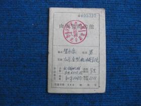 60年代山西省图书馆借书证