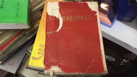 1969年《毛主席革命路线胜利万岁》 一厚册   店上