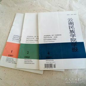 云南民族学报1994第4期、1995年第2期、1997年第1期3本合售