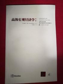 高级宏观经济学(第三版)